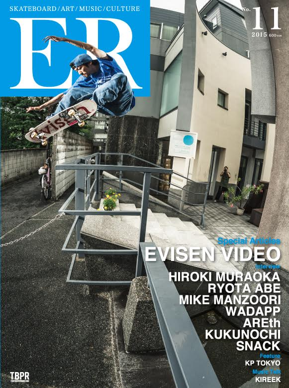 Er Magazine No 11